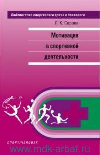 Мотивация в спортивной деятельности : монография