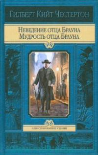 Неведение отца Брауна ; Мудрость отца Брауна