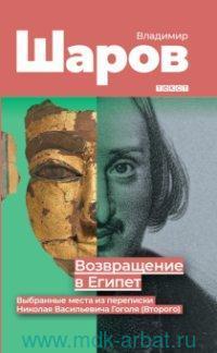 Возвращение в Египет. Выбранные места из переписки Н. В. Гоголя (Второго)