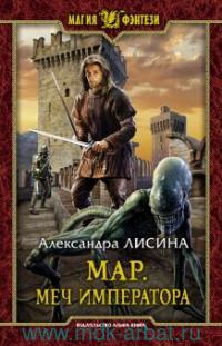 Мар. Меч императора : фантастический роман