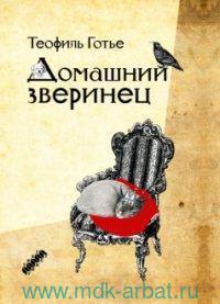 Домашний зверинец : роман