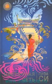 Цветочная сеть : роман