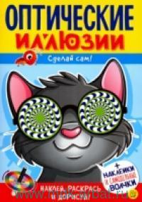 Оптические иллюзии. Сделай сам! : для детей 7-10 лет