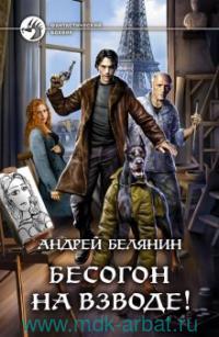 Бесогон на взводе! : фантастический роман