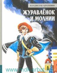 Журавлёнок и молнии : роман для детей и взрослых