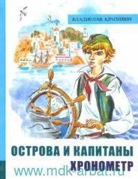 Острова и капитаны : роман. В 3 кн. Кн.1. Хронометр (Остров Святой Елены)