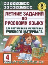 Летние задания по русскому языку для повторения и закрепления учебного материала : 4-й класс