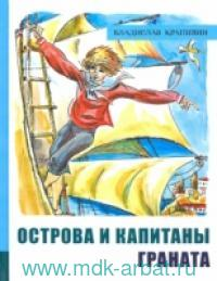 Острова и Капитаны : роман В 3 кн. Кн.2. Граната (Остров капитана Гая)