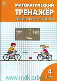 Математический тренажер : 4-й класс : текстовые задачи (соответствует ФГОС)
