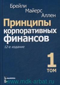 Принципы корпоративных финансов. Т.1