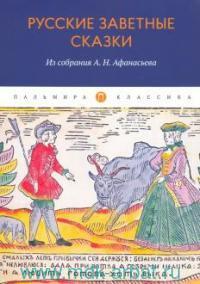 Русские заветные сказки : из собрания А. Н. Афанасьева