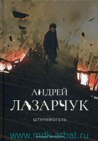 Штурмфогель (Командос верхнего мира) : роман