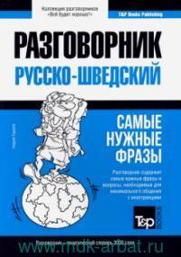 Разговорник русско-шведский : самые нужные фразы + тематичкий словарь 3000 слов