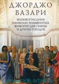 Жизнеописания наиболее знаменитых живописцев Сиены и других городов