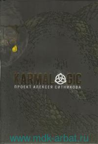 KARMALOGIC : Проект Алексея Ситникова