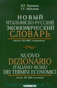 Новый итальянско-русский экономический словарь : с указателем русских терминов : около 50 000 терминов