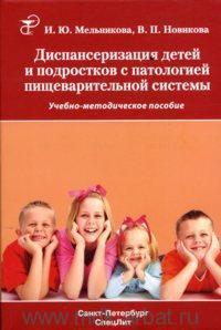 Диспансеризация детей и подростков с патологией пищеварительной системы : учебно-методическое пособие