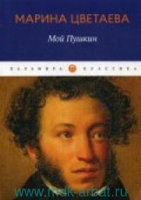 Мой Пушкин : сборник