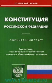 Конституция Российской Федерации : официальный текст