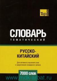 Русско-китайский тематический словарь : 7000 слов : для активного изучения слов и закрепления словарного запаса