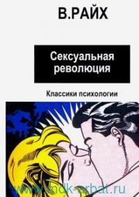 Сексуальная революция