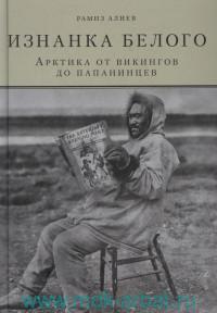 Изнанка белого : Арктика от викингов до папанинцев