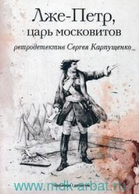 Лже-Петр, царь московитов
