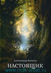 Настоящик : сборник фантастических рассказов