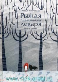 Рыжая племянница лекаря. Кн.3