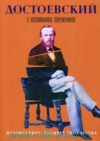 Достоевский в воспоминаниях современников. В 4 т. Т.3. Путешествие. Расцвет творчества