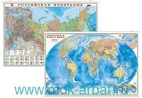 Политическая карта мира : М 1:27 500 000. Российская Федерация : М 1: 8 200 000 : настенная карта (101х69 см