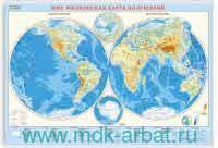 Мир. Физическая карта полушарий : М 1:37 000 000 : настенная карта (101х64 см)