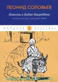 Повесть о Ходже Насреддине. Возмутитель спокойствия : роман