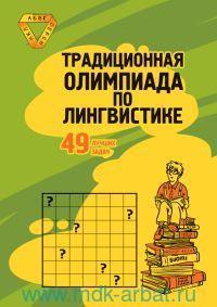 Традиционная Олимпиада по лингвистике : 49 лучших задач