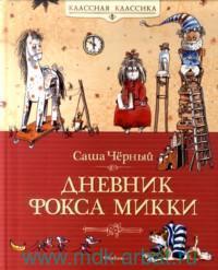 Дневник фокса Микки : Повесть, сказка, стихи