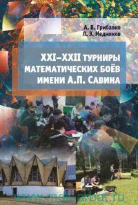 XXI-XXII турниры математических боев имени А. П. Савина