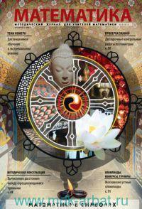 Математика. №4 (813), 2020  : методический журнал для учителей математике