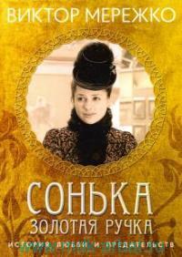 Сонька Золотая Ручка : История любви и предательств