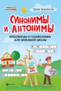 Синонимы и антонимы : кроссворды и головоломки для начальной школы
