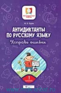 Антидиктанты по русскому языку. Исправь ошибки : 1-й класс