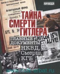 Тайна смерти Гитлера. Главные документа НКВД, Смерш, КГБ : альбом