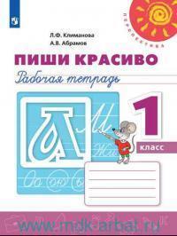 Пиши красиво : 1-й класс : рабочая тетрадь : учебное пособие для общеобразовательных организаций (ФГОС)