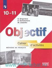 Французский язык : сборник упражнений : 10-11 классы : базовый уровень : учебное пособие для общеобразовательных организаций = Objectif 10-11 : Cahier d'activites (ФГОС)