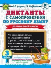 Диктанты с самопроверкой по русскому языку для начальной школы : 3-й класс