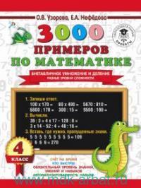 3000 примеров по математике. Внетабличное умножение и деление. Разные уровни сложности : 4-й класс