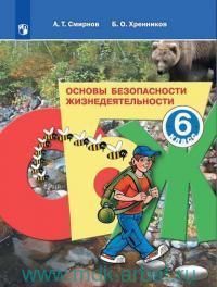 Основы безопасности жизнедеятельности : 6-й класс : учебное пособие для общеобразовательный организаций (ФГОС)