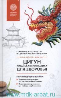 Цигун - китайская гимнастика для здоровья : современное руководство по древней методике исцеления