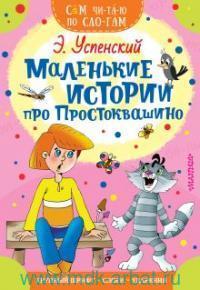 Маленькие истории про Простоквашино : сказочные истории