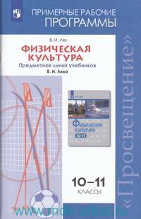 Физическая культура : примерные рабочие программы : 10-11-й классы : предметная линия учебников В. И. Ляха : учебное пособие для общеобразовательных организаций (ФГОС)