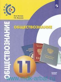 Обществознание : 11-й класс : базовый уровень : учебник для общеобразовательных организаций (ФГОС)